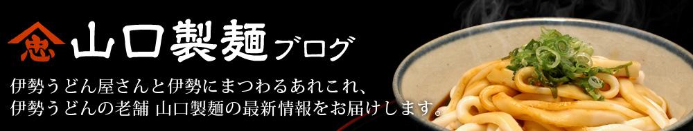 山口製麺ブログ