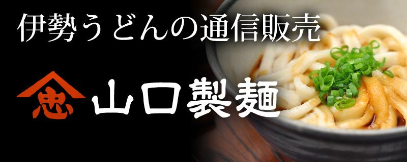伊勢うどんの通信販売 山口製麺
