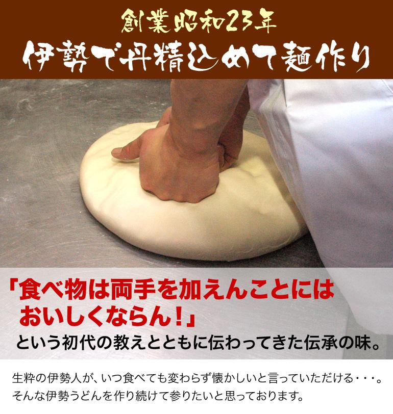 創業昭和23年 伊勢で丹精込めて麺作り
