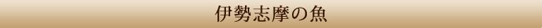 伊勢志摩の魚