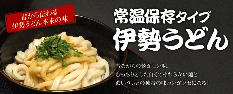 伊勢うどんのたれ(つゆ)